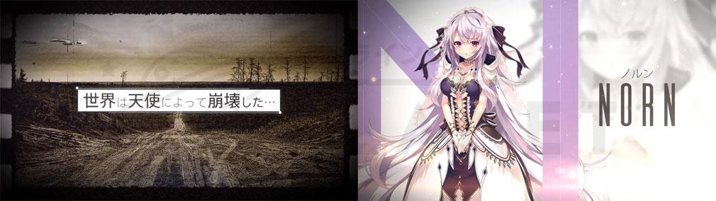 オブリビアス PC 世界設定、キャラクター『ノルン』イメージ