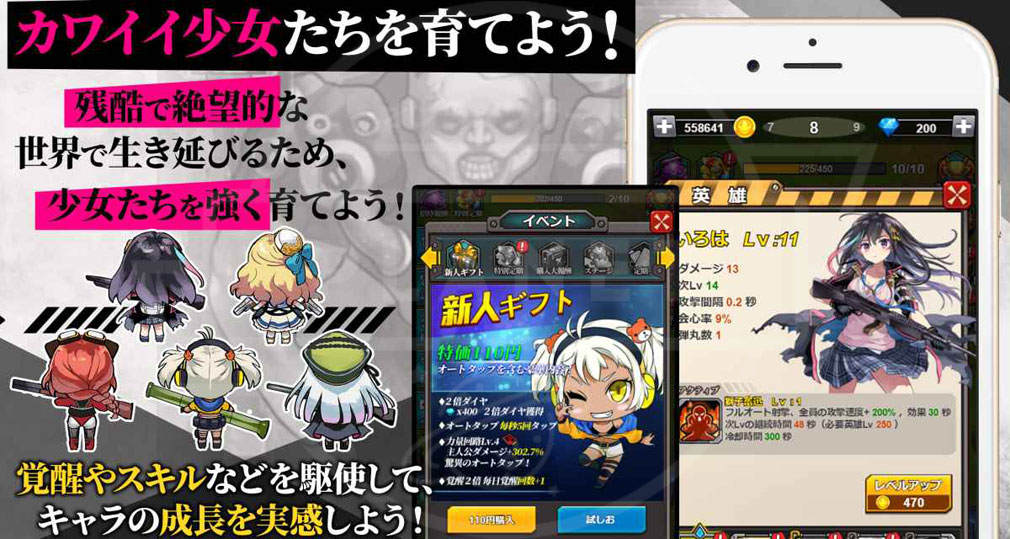 ガールズサバイバー(ガルサバ) PC 可愛いSD(スーパーデフォルメ)化キャラクターの育成紹介イメージ