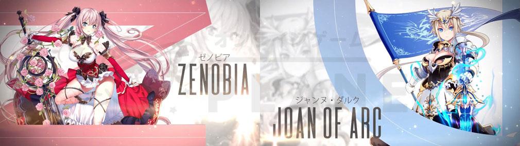 オブリビアス PC キャラクター『ゼノビア』、『ジャンヌ・ダルク』イメージ