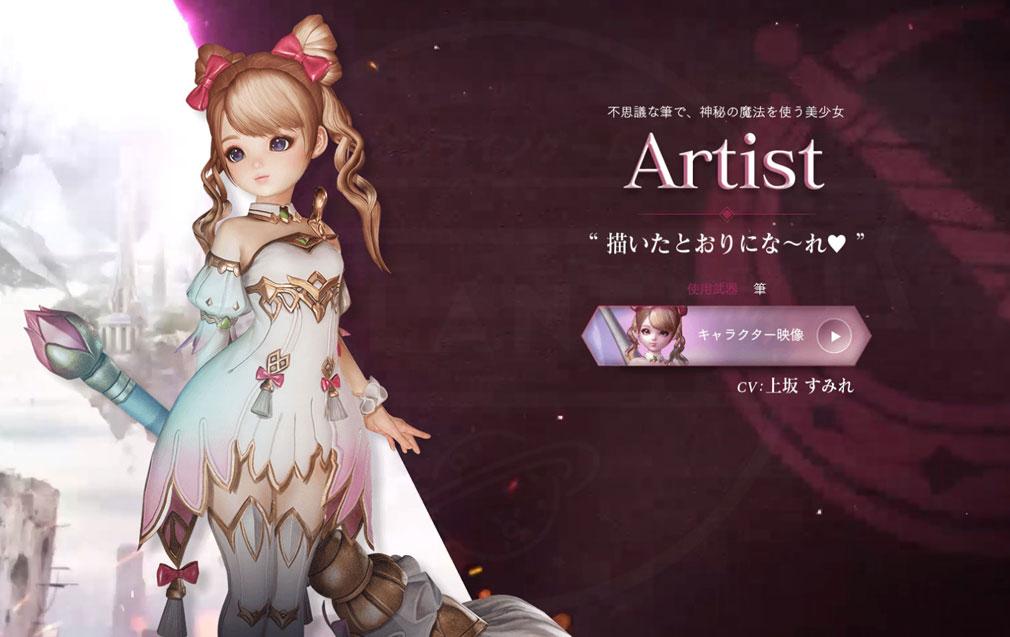 イカロスM (ICARUS MOBILE) クラス『Artist(アーティスト) CV:上坂すみれ』紹介イメージ