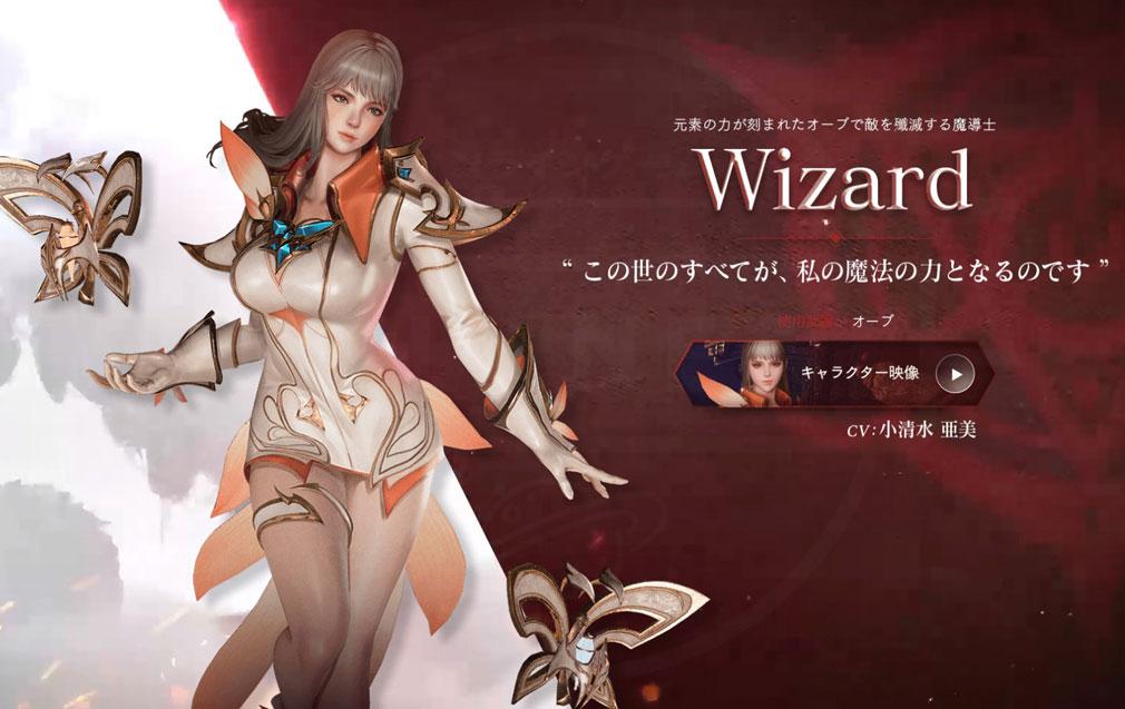 イカロスM (ICARUS MOBILE) クラス『Wizard(ウィザード) CV:小清水亜美』紹介イメージ