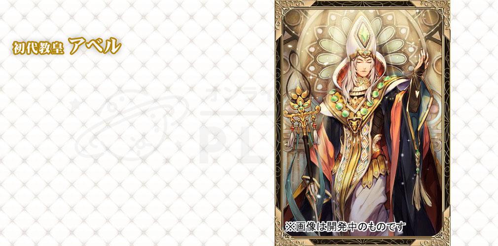 アルテイルネオ PC 初代教皇『アベル』イメージ