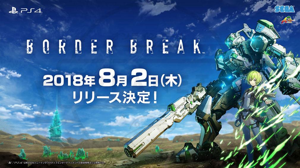 ボーダーブレイク  PS4版サービス開始日記載フッターイメージ