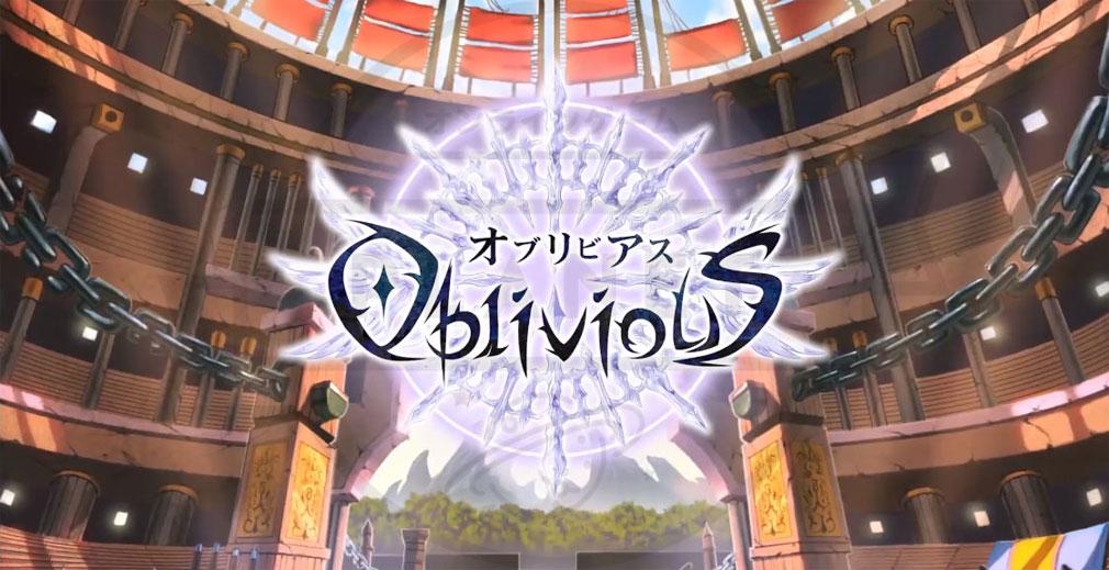 オブリビアス PC フッターイメージ