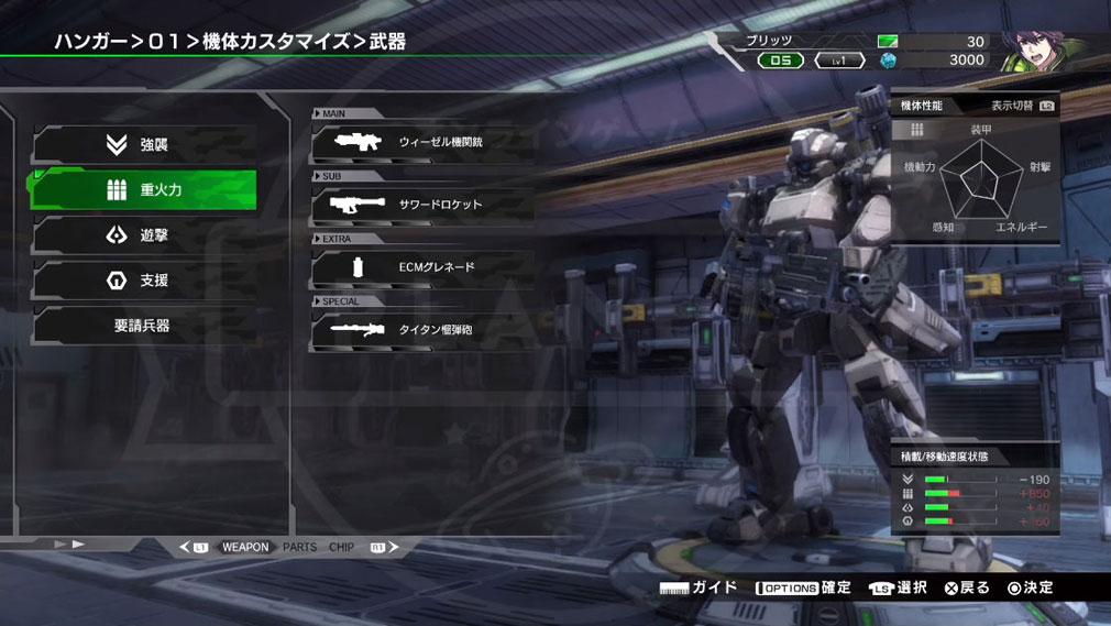 ボーダーブレイクPS4版 武器カスタマイズ画面