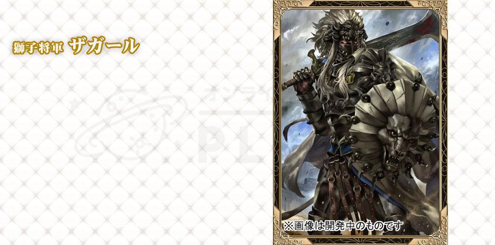 アルテイルネオ PC 獅子将軍『ザガール』イメージ
