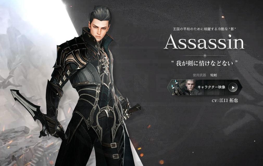 イカロスM (ICARUS MOBILE) クラス『Assassin(アサシン) CV:江口拓也』紹介イメージ