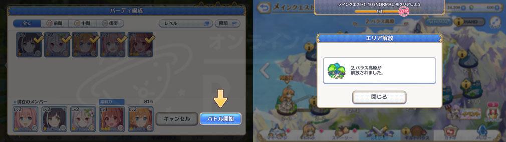 プリンセスコネクト!Re:Dive (プリコネR) PC パーティー編成、新エリア解放スクリーンショット