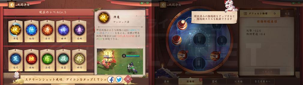 決戦!平安京 PC 『陰陽道』、『霊呪』スクリーンショット
