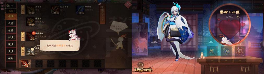 決戦!平安京 PC 『装着』、『澄心値』スクリーンショット