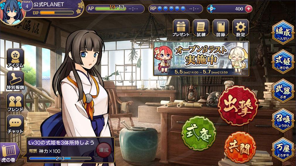 式姫転遊記 ホーム画面スクリーンショット