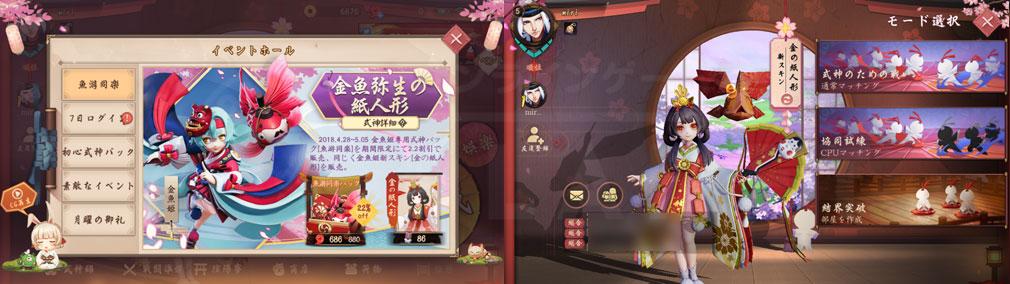 決戦!平安京 PC 金魚姫スキン獲得イベント、3Dモデリング化した金魚姫スキンスクリーンショット