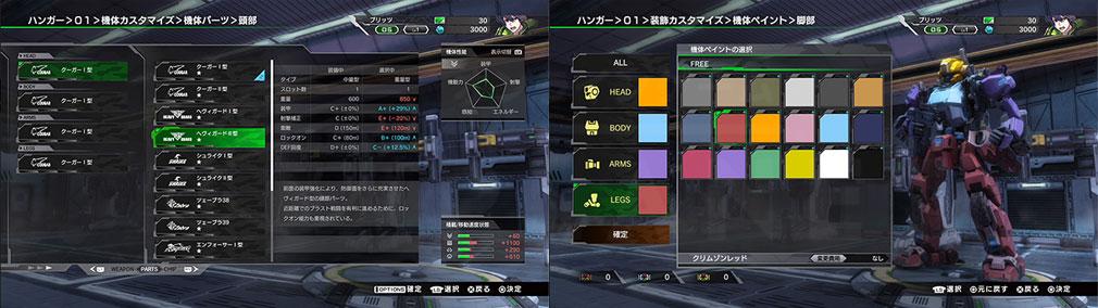 ボーダーブレイクPS4版 頭部、脚部カスタマイズ画面スクリーンショット