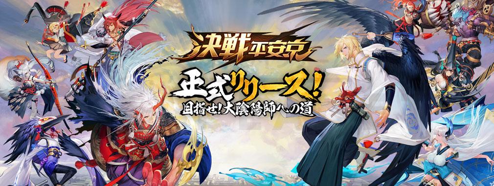 決戦!平安京 PC フッターイメージ