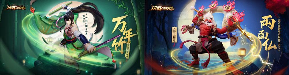 決戦!平安京 PC 新式神『万年竹』、『両面仏』イメージ