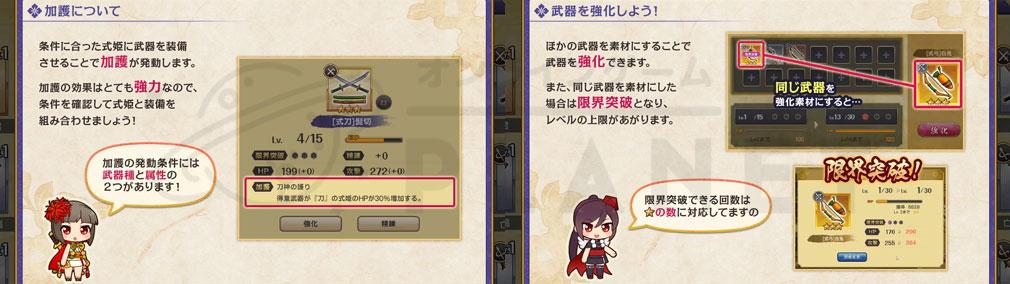 式姫転遊記 武器強化紹介スクリーンショット