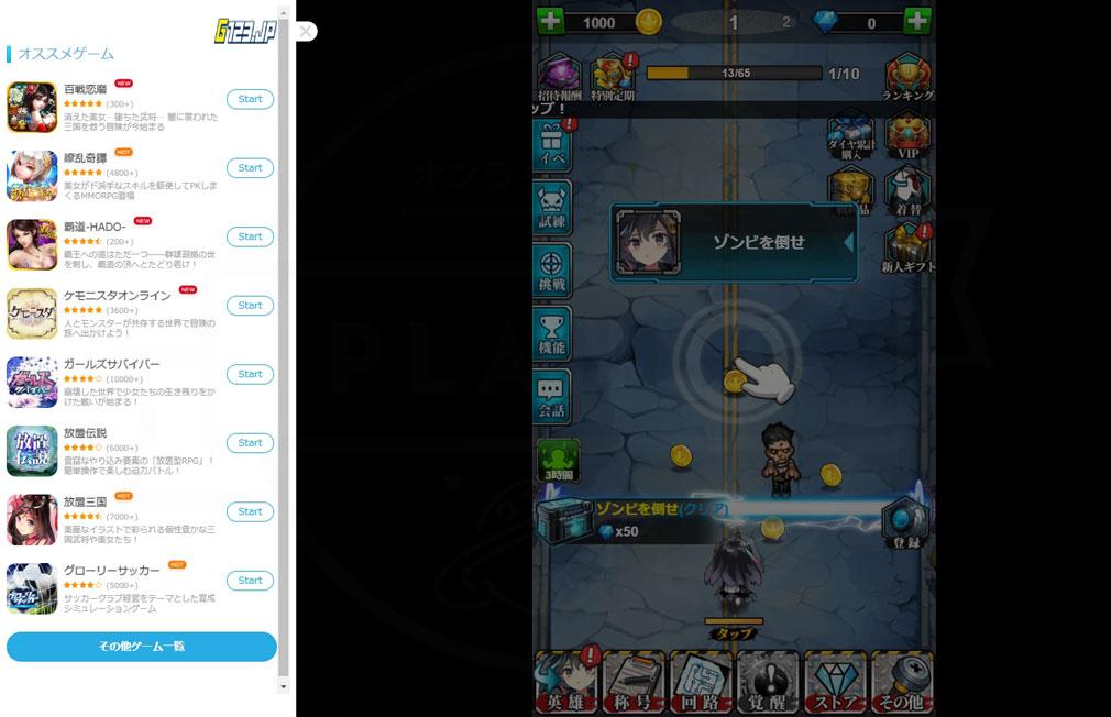 ガールズサバイバー(ガルサバ) PC プレイ中の会員登録、ログイン画面スクリーンショット