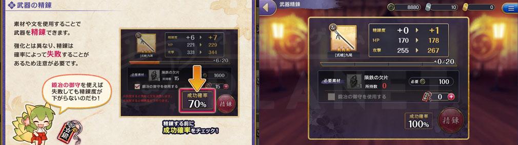 式姫転遊記 武器精錬強化、紹介スクリーンショット