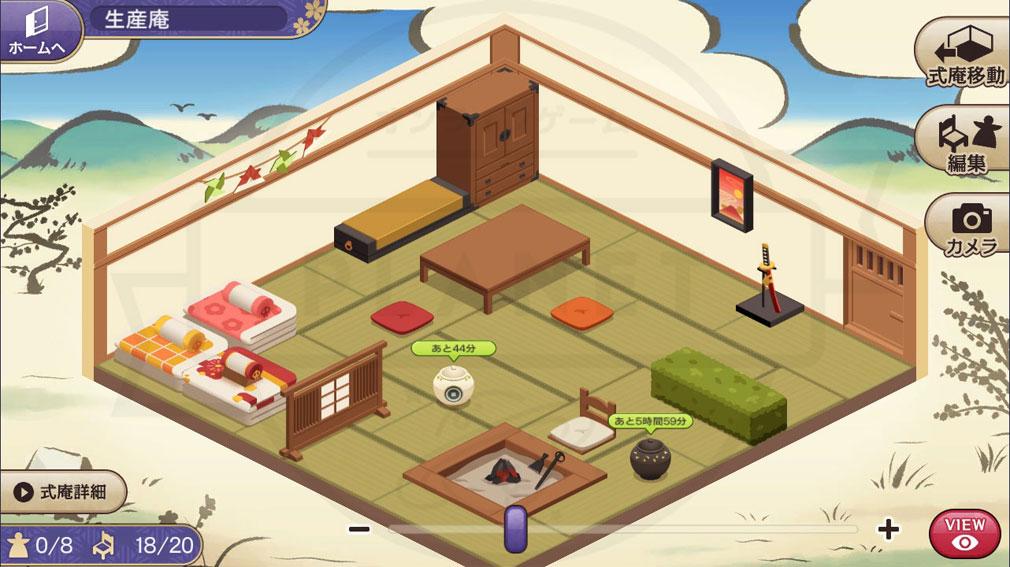 式姫転遊記 自分のルームをカスタマイズする『式庵』スクリーンショット