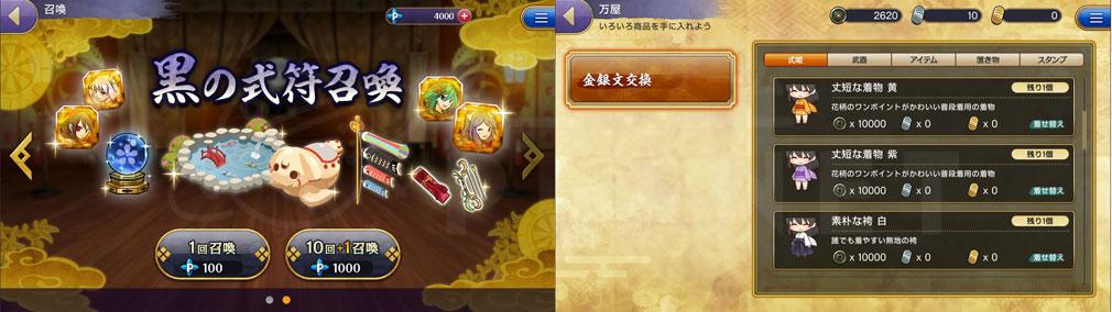 式姫転遊記 黒ガチャ、着せ替えショップスクリーンショット