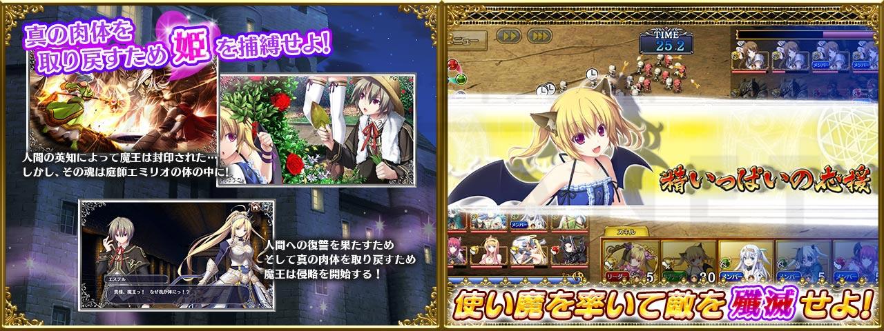 真 姫狩りインペリアルマイスターA(姫狩りima) PC 一般版 ゲーム概要紹介イメージ
