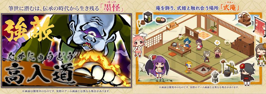式姫転遊記 ゲーム概要イメージ