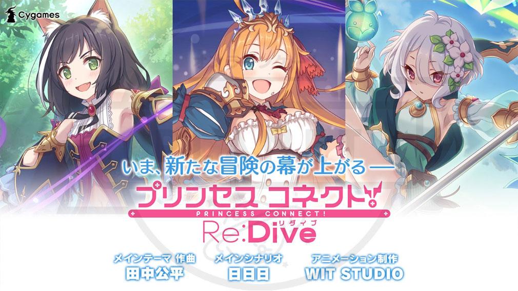 プリンセスコネクト!Re:Dive (プリコネR) PC 豪華制作陣起用紹介メインイメージ