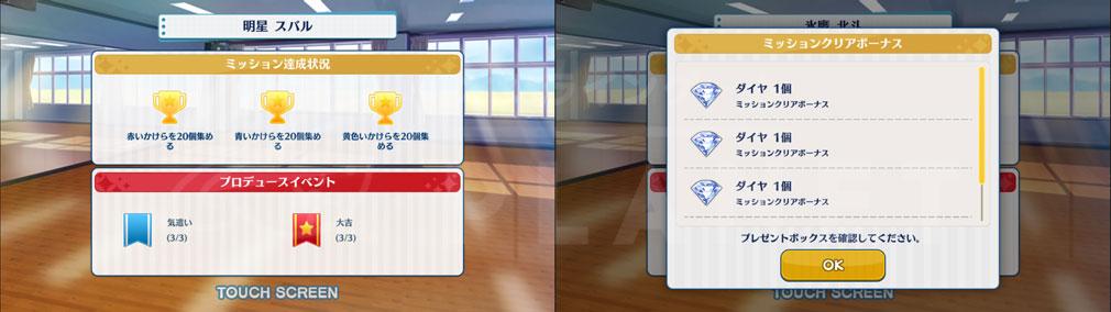 あんさんぶるスターズ!(あんスタ) PC ミッション達成、達成後のダイヤ獲得スクリーンショット
