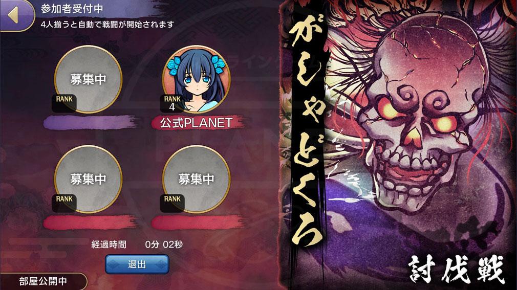 式姫転遊記 共闘・マルチのマッチングルームスクリーンショット