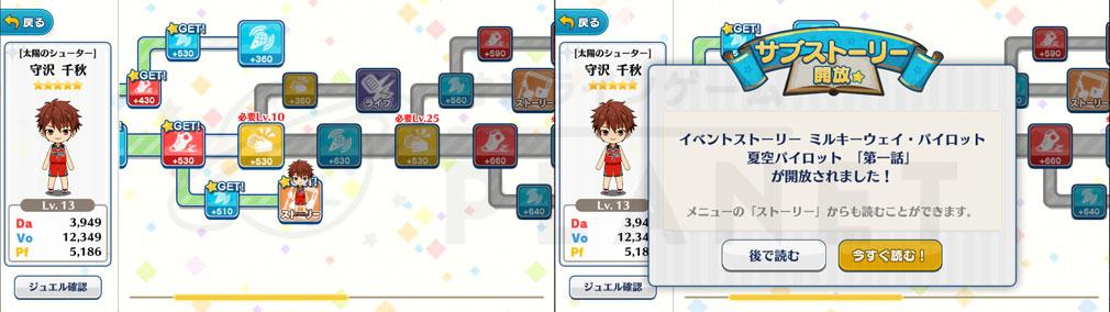 あんさんぶるスターズ!(あんスタ) PC 『アイドルロード』進行、ストーリー解放スクリーンショット