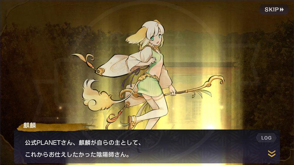 式姫転遊記 式姫『麒麟』が登場する物語スクリーンショット