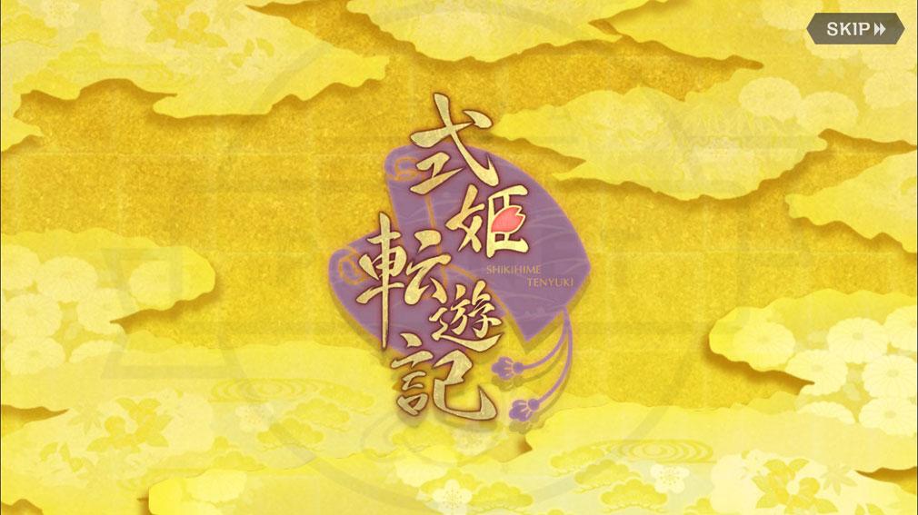式姫転遊記 ゲーム開始時のスクリーンショット