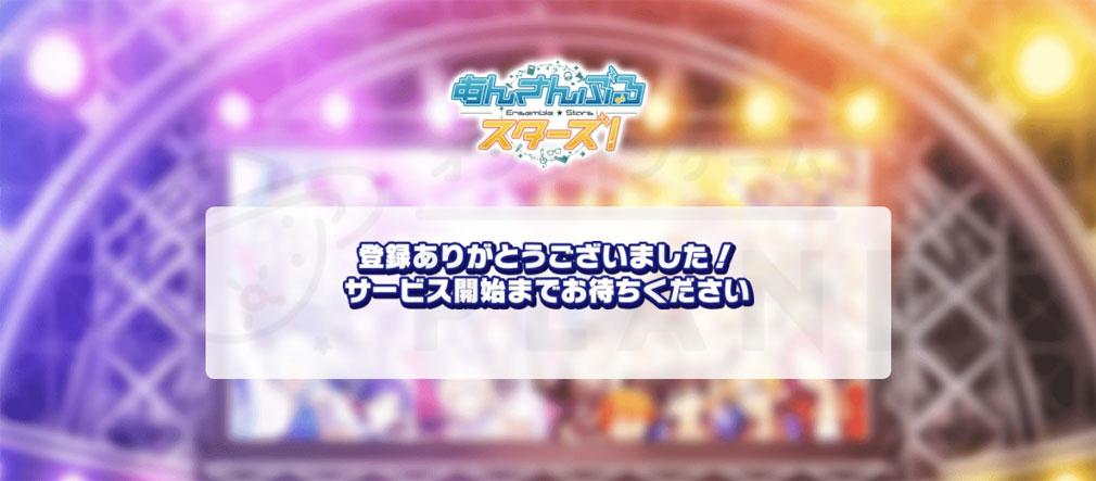 あんさんぶるスターズ!(あんスタ) PC 事前登録完了スクリーンショット