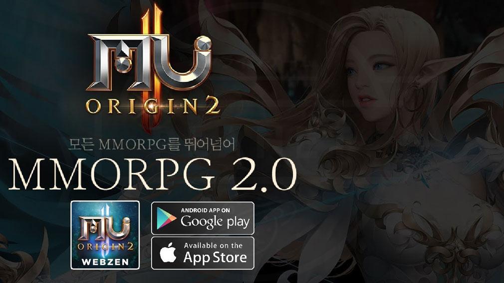 MU ORIGIN2(ミュー オリジン2) フッターイメージ