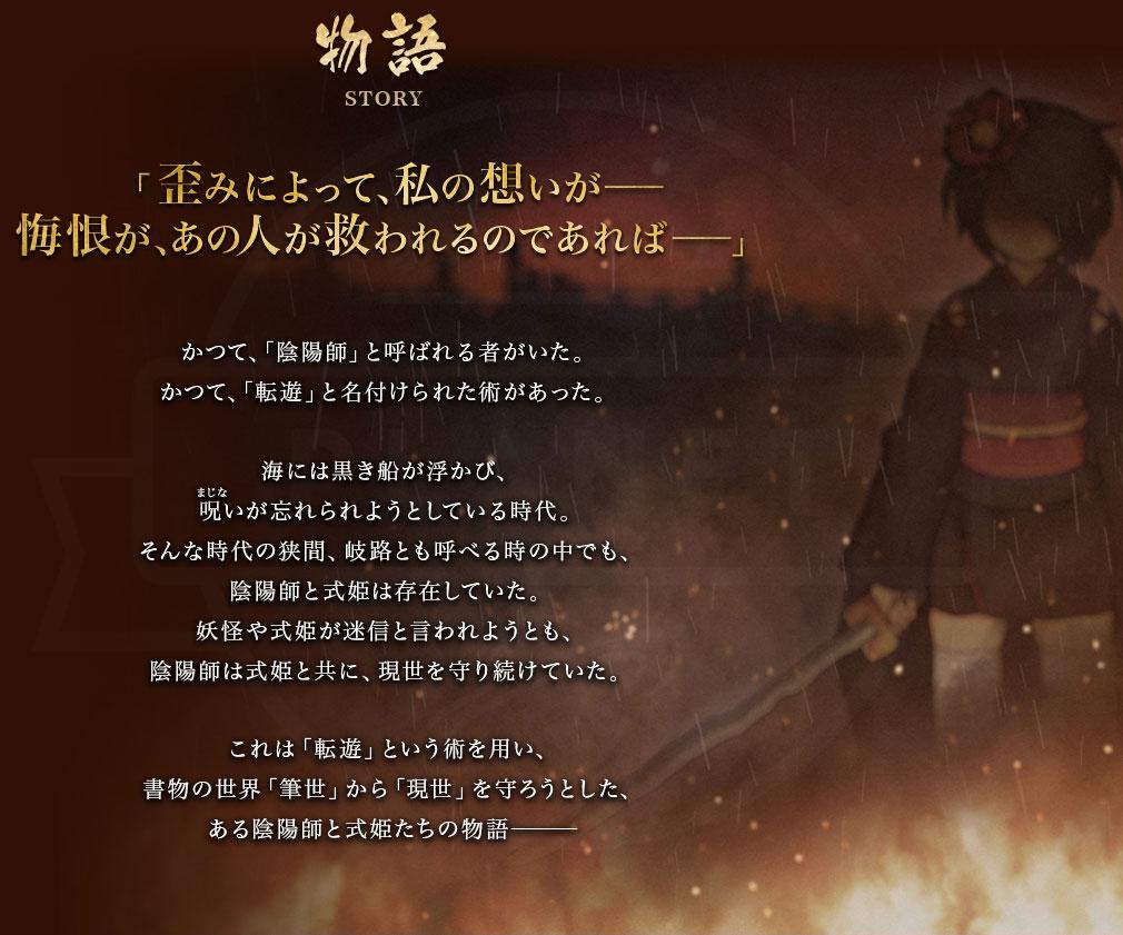 式姫転遊記 ストーリーイメージ