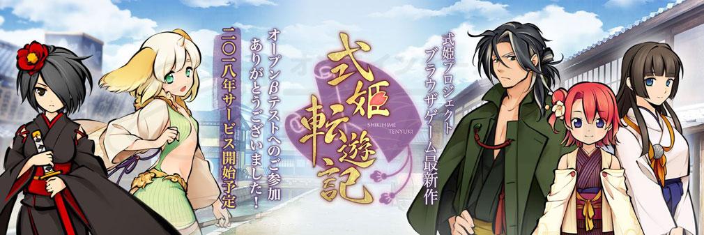 式姫転遊記 フッターイメージ