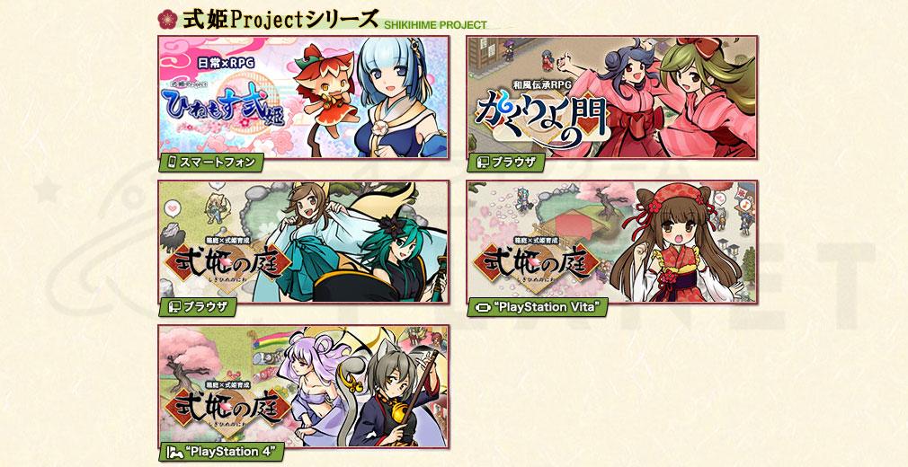 オンラインゲームシリーズ«式姫プロジェクト»シリーズ作品一覧イメージ