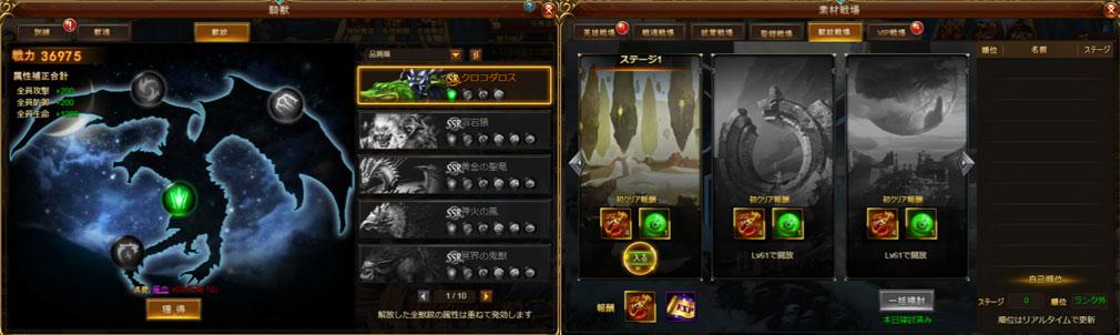 ドラゴンアウェイクン 『獣紋』システムのスクリーンショット