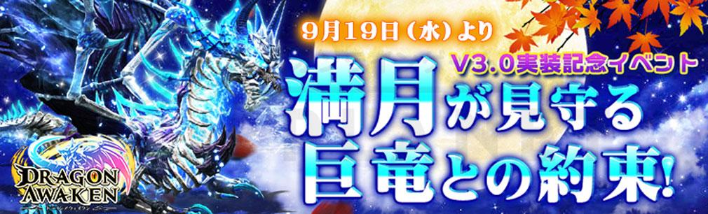 ドラゴンアウェイクン 新バーション実装記念イベント『満月が見守る巨竜との約束!』イメージ