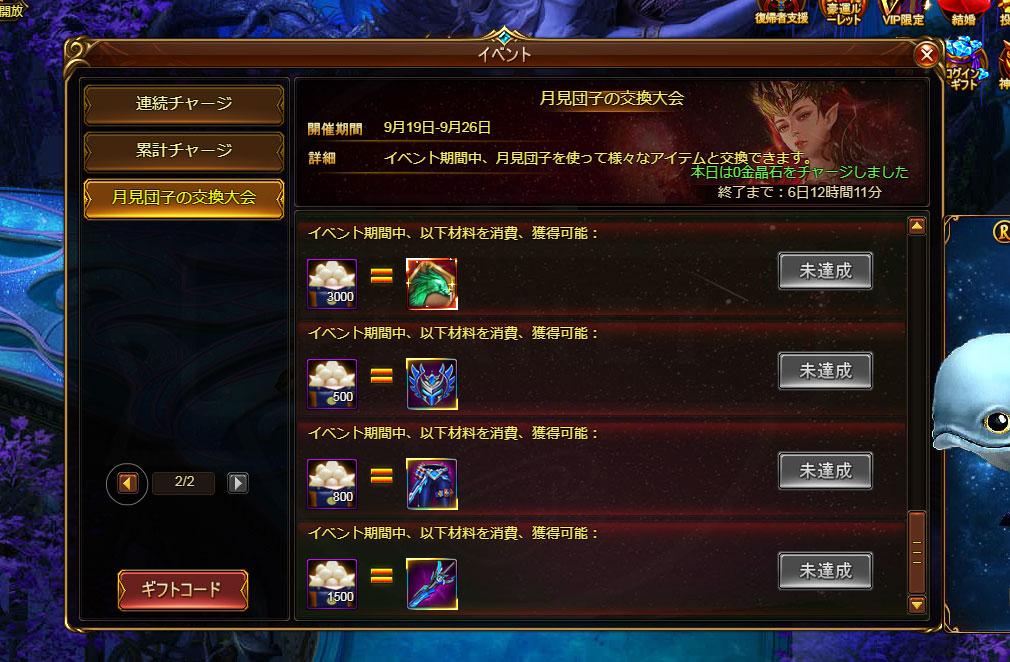 ドラゴンアウェイクン アイテム『月見団子』の交換スクリーンショット