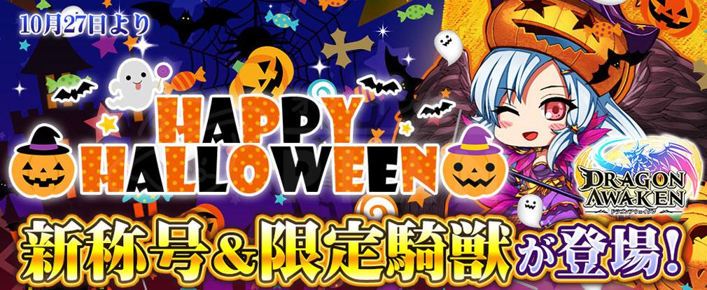 ドラゴンアウェイクン 限定イベント『HAPPY PARTY HALLOWEEN!』バナー
