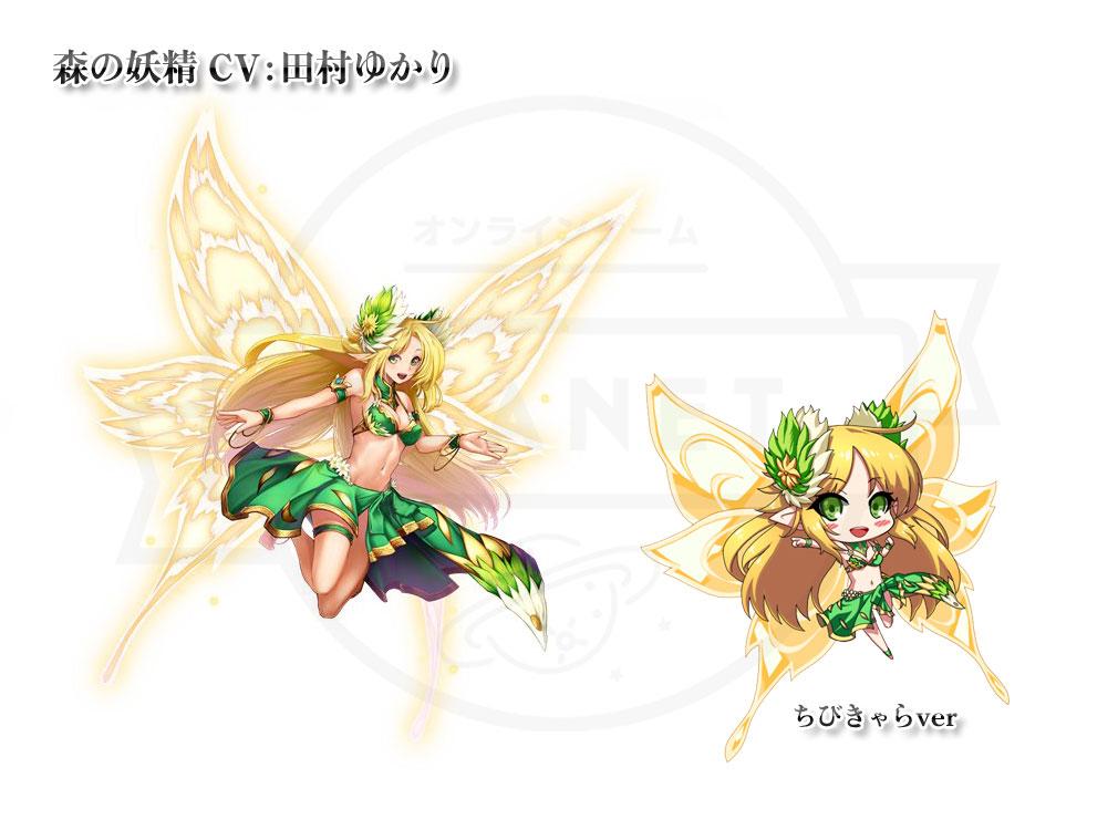 ドラゴンアウェイクン 森の妖精(CV:田村ゆかり)イメージ