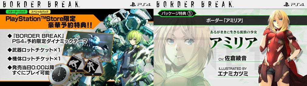 ボーダーブレイク PS4版事前登録特典、追加パイロット『アミリア』紹介イメージ