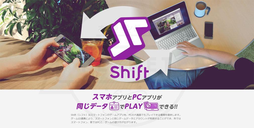 PCの大画面でもプレイできる環境を提供しているプラットフォーム『Shift』について紹介イメージ