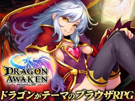 ドラゴンアウェイクン 紅の魔女版サムネイル
