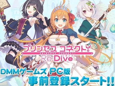 プリンセスコネクト!Re:Dive (プリコネR) PC 事前登録用サムネイル