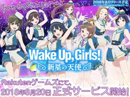 Wake Up Girls!新星の天使(WUG天) PC 正式サービス開始用サムネイル