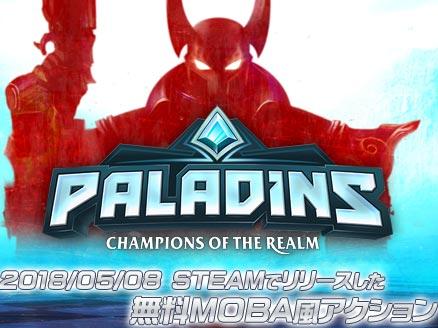 Paladins(パラディンズ) Champions of the Realm PC サムネイル