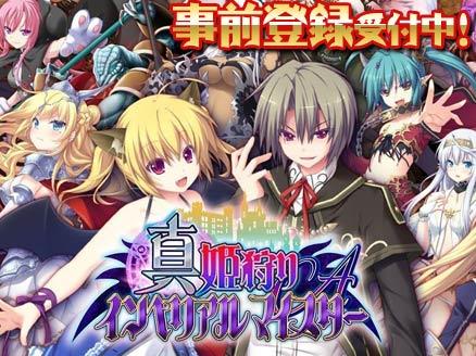 真 姫狩りインペリアルマイスターA(姫狩りima) PC 一般版 事前登録用サムネイル