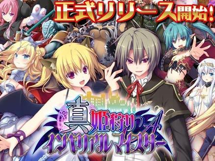 真 姫狩りインペリアルマイスターA(姫狩りima) PC 一般版 サービス開始用サムネイル